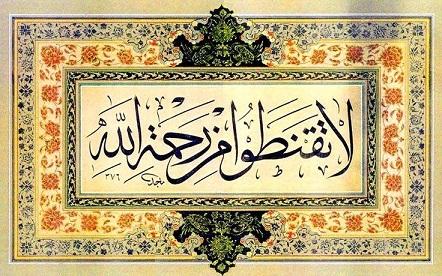 امیدبخش ترین آیه قرآن