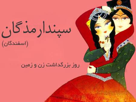 اس ام اس ولنتاین و سپندارمذگان روز عشق ایرانی