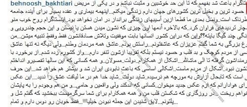گلایه بهنوش بختیاری از مردم حسود و بخیل ایران +عکس