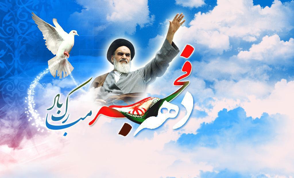 پیامک های بسیار زیبا ویژه دهه مبارک فجر