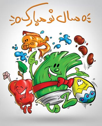 شعر کودکانه عید نوروز