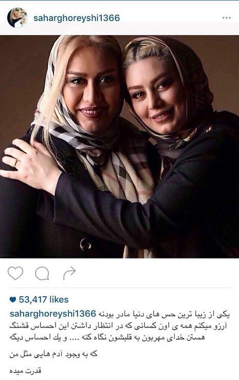 تبریک سحر قریشی به مادرش به مناسبت روز مادر + عکس