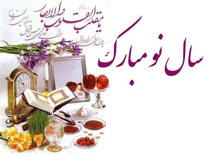 اس ام اس تبریک عید نوروز ۱۳۹۵