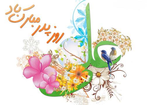 اس ام اس تبریک روز پدر ۱۳۹۵