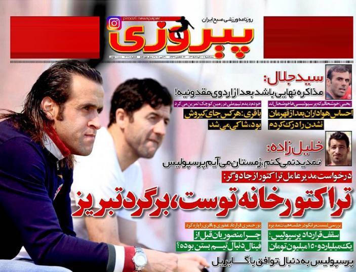 روزنامه های ورزشی سه شنبه ۱۱ خرداد