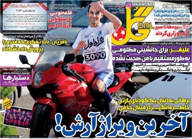 روزنامه های ورزشی پنج شنبه ۶ خرداد