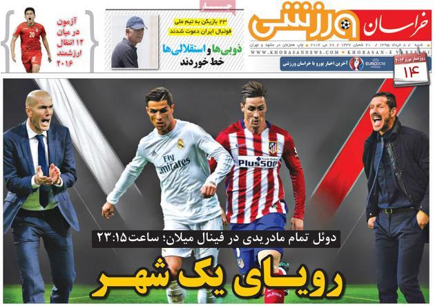 روزنامه های ورزشی شنبه ۸ خرداد