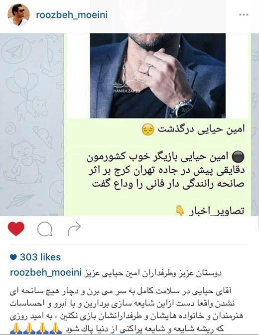 تکذیب خبر شایعه درگذشت امین حیایی + عکس