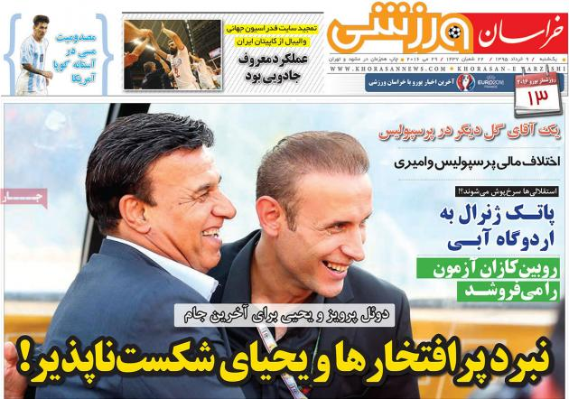 روزنامه های ورزشی یکشنبه ۹ خرداد