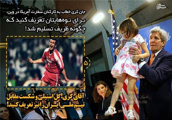 واکنش کاربران ایرانی به توهین جدید جان کری + تصاویر