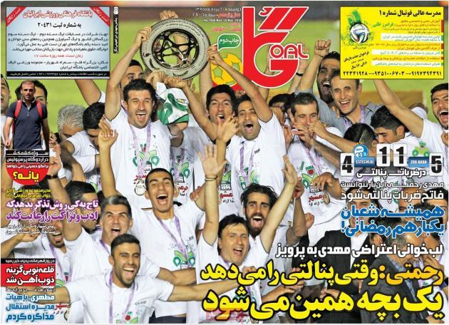 روزنامه های ورزشی دوشنبه ۱۰ خرداد