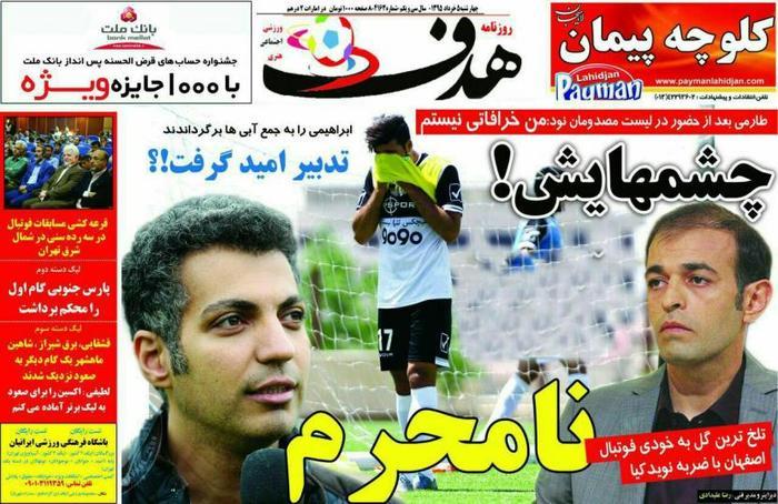 روزنامه های ورزشی چهارشنبه ۵ خرداد