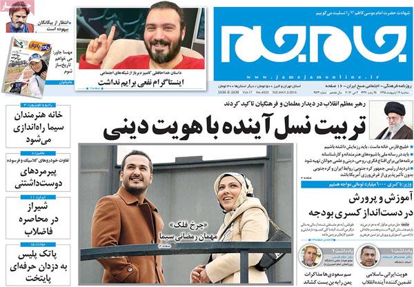 روزنامه های امروز سه شنبه ۱۴ اردیبهشت