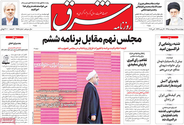 روزنامه های امروز چهارشنبه ۱۵ اردیبهشت