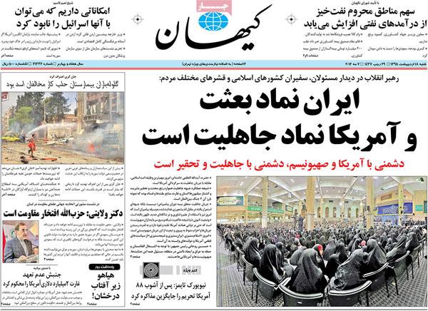 روزنامه های امروز شنبه ۱۸ اردیبهشت