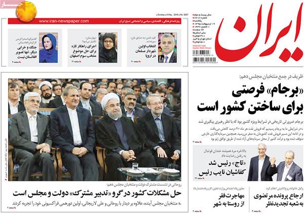 روزنامه های امروز یکشنبه ۱۹ اردیبهشت