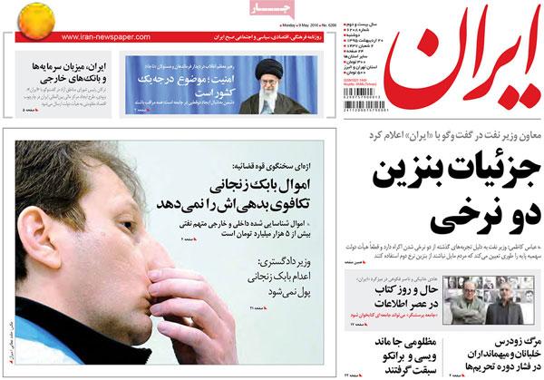روزنامه های امروز دوشنبه ۲۰ اردیبهشت