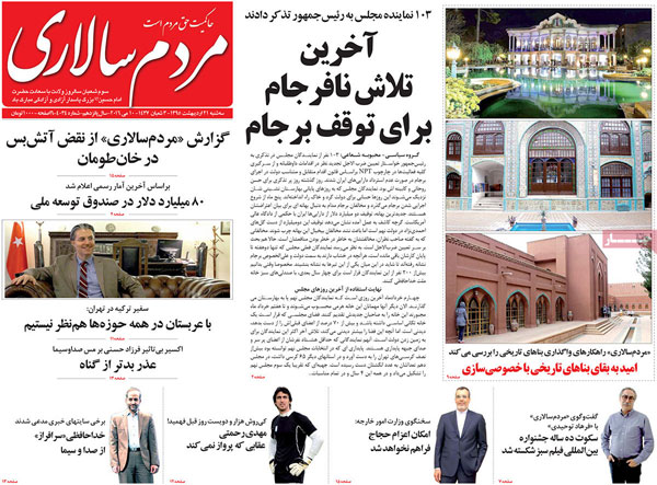 روزنامه های امروز سه شنبه ۲۱ اردیبهشت