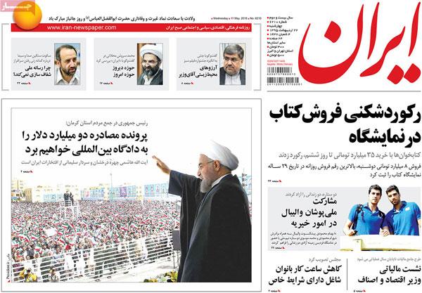 روزنامه های امروز چهارشنبه ۲۲ اردیبهشت