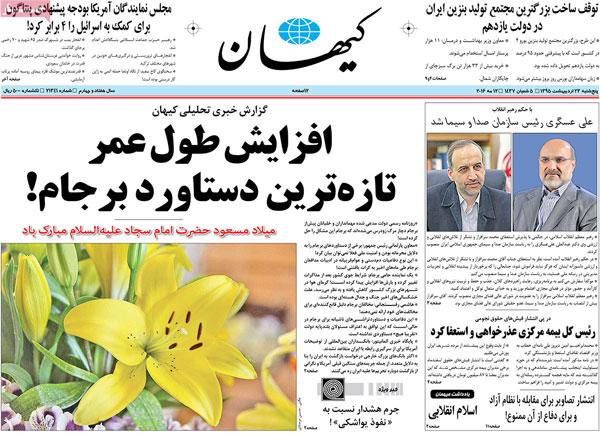 روزنامه های امروز پنج شنبه ۲۳ اردیبهشت