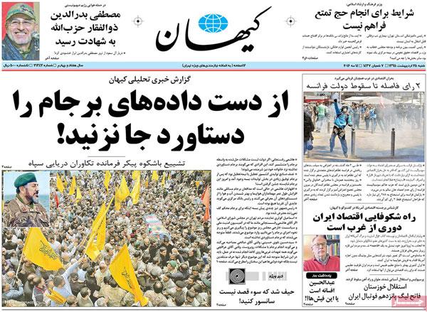 روزنامه های امروز شنبه ۲۵ اردیبهشت