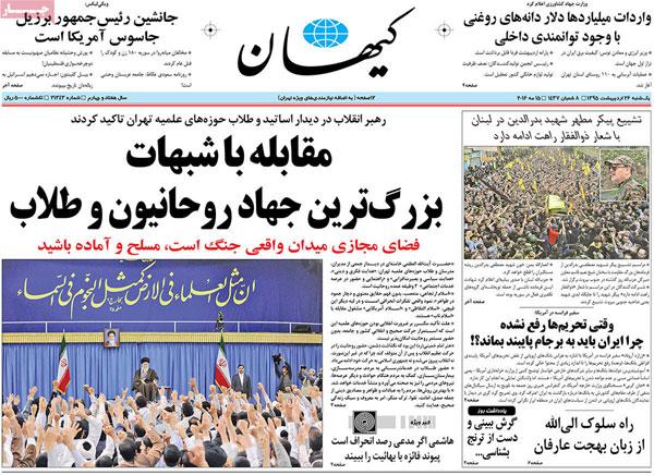 روزنامه های امروز یکشنبه ۲۶ اردیبهشت