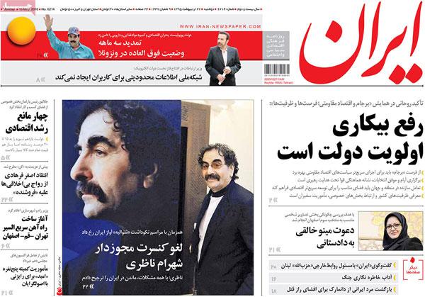 روزنامه های امروز دوشنبه ۲۷ اردیبهشت