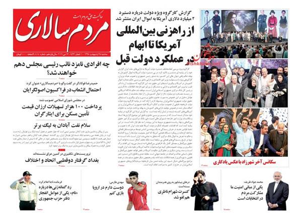روزنامه های امروز سه شنبه ۲۸ اردیبهشت