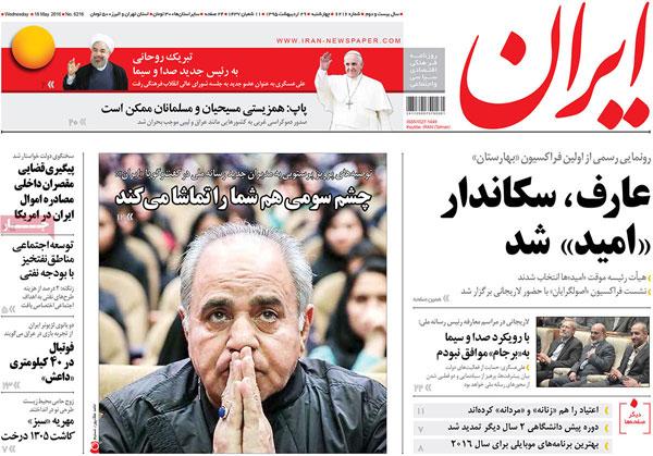 روزنامه های امروز چهارشنبه ۲۹ اردیبهشت