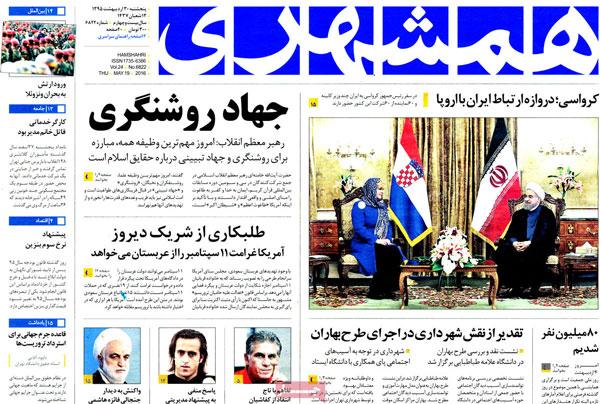 روزنامه های امروز پنج شنبه ۳۰ اردیبهشت