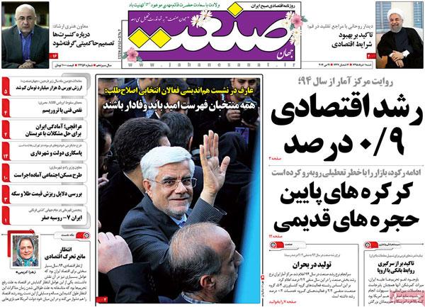 روزنامه های امروز شنبه ۱ خرداد