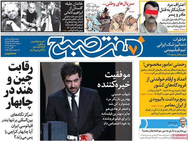 روزنامه های امروز دوشنبه ۱ خرداد