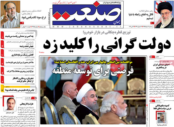 روزنامه های امروز سه شنبه ۴ خرداد