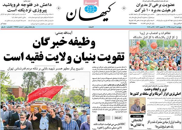 روزنامه های امروز پنج شنبه ۶ خرداد