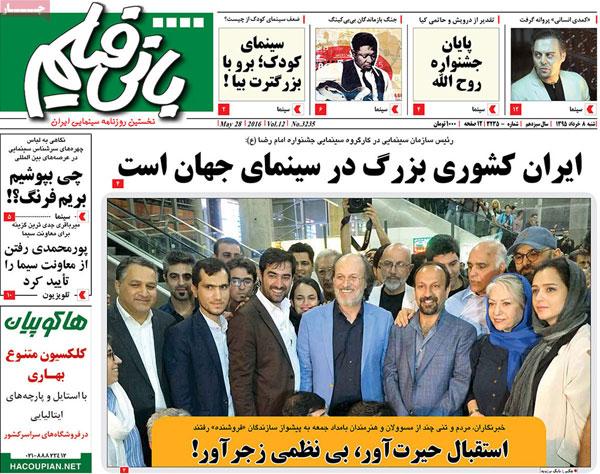 روزنامه های امروز شنبه ۸ خرداد