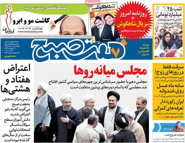 روزنامه های امروز یکشنبه ۹ خرداد