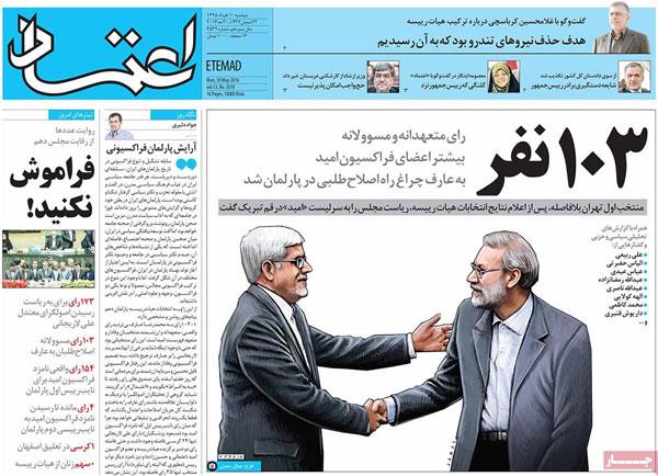 روزنامه های امروز دوشنبه ۱۰ خرداد