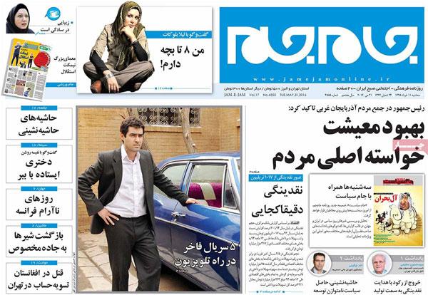 روزنامه های امروز سه شنبه ۱۱ خرداد