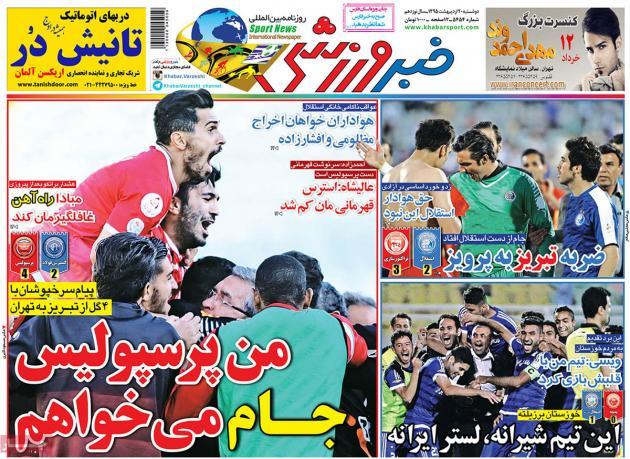 روزنامه های ورزشی دوشنبه ۲۰ اردیبهشت