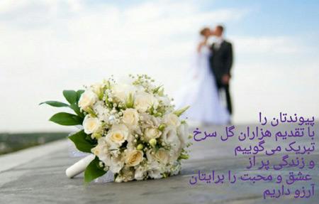 مدلهای جدید کارت تبریک عروسی