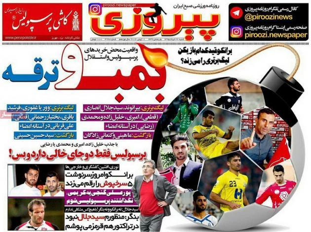 روزنامه های ورزشی شنبه ۲۲ خرداد