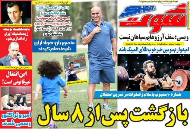 روزنامه های ورزشی شنبه ۲۹ خرداد