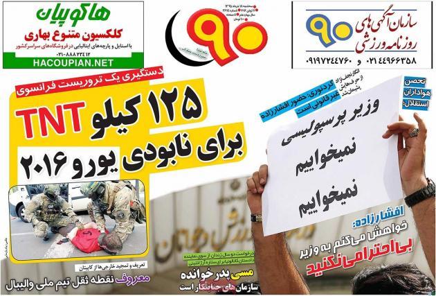 روزنامه های ورزشی سه شنبه ۱۸ خرداد