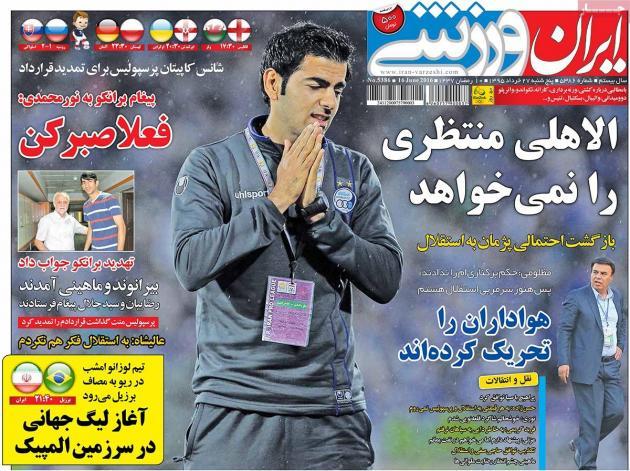روزنامه های ورزشی پنج شنبه ۲۷ خرداد