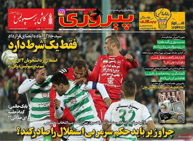 روزنامه های ورزشی پنج شنبه ۱۳ خرداد