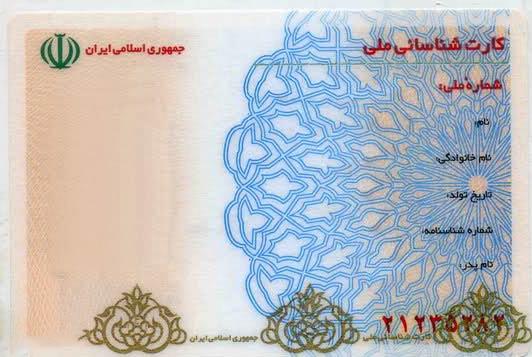 کارت های ملی تا کی اعتبار دارد