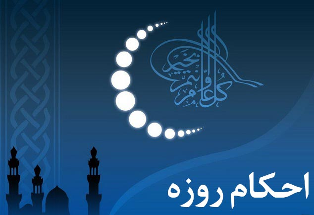 تزریق آمپول در ماه رمضان از نظر شرعی