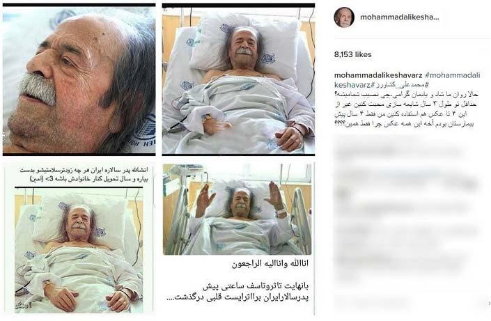 واکنش محمدعلی کشاورز به شایعه درگذشتش + عکس