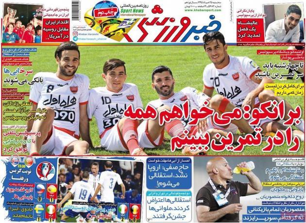 روزنامه های ورزشی سه شنبه ۲۵ خرداد