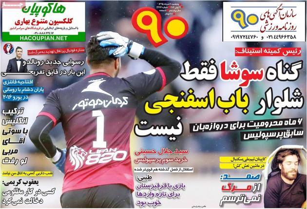 روزنامه های ورزشی پنج شنبه ۲۰ خرداد